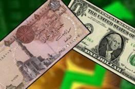 تراجع الدولار أمام 6 عملات في مقدمتها الجنيه المصري