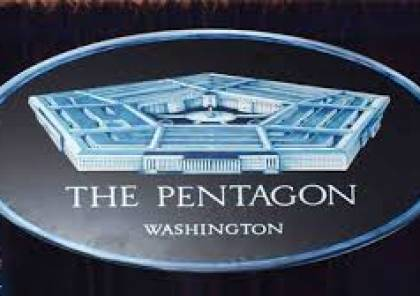 وزارة الدفاع الأمريكية تقيل  هنري كيسنجر ومادلين أولبرايت  من هيئة مستشاري البنتاغون