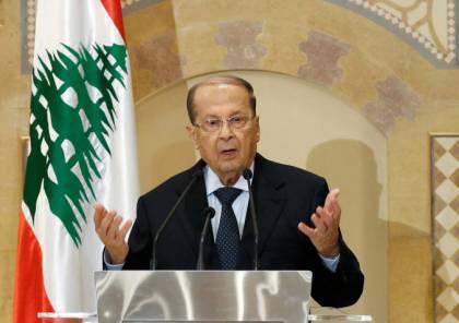 عون : لبنان لن يوجه طلقة واحدة لإسرائيل إلا في حالة واحدة .. ؟