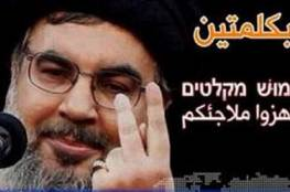 """""""واللا"""" : إسرائيل تُجري تجارب لمُواجهة """"نوويّ"""" حزب الله وتؤكّد أنّ تهديدات نصر الله حقيقيّة"""