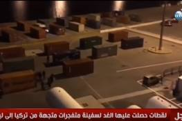 """شاهد ..ضبط سفينة وصفت بـ""""القنبلة المتحركة"""" كانت متجهة من تركيا إلى ليبيا"""