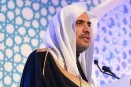 لاول مرة في تاريخها : رابطة العالم الإسلامي تعترف بان الهولوكوست جريمة هزت البشرية