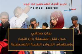 قتل المسعفة رزان النجار وإستهداف الكوادر الطبية جريمة إنسانية وإفلاس أخلاقي
