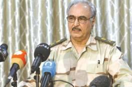 حفتر يخلط الأوراق مجددا في ليبيا