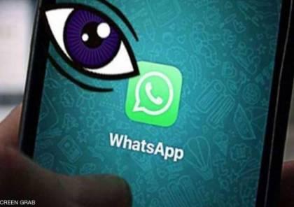 تطبيق يتجسس على مستخدمي واتساب