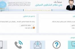 غزة: انطلاق العمل بنظام الشكاوى الحكومي الإلكتروني