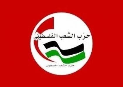 حزب الشعب يرحب بالجهود المصرية لإنهاء الانقسام ويدعو مصر لضمان التنفيذ