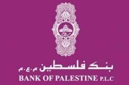 بنك فلسطين يحصد جائزة أفضل بنك في مجال الشمول المالي
