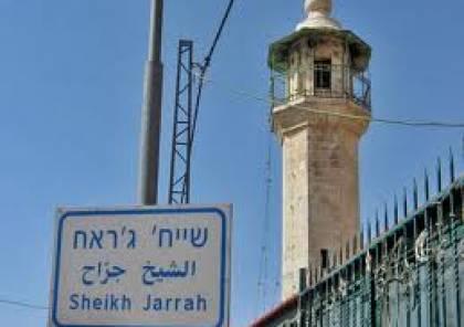 القدس: الاحتلال يعرقل وقفة تضامنية مع المهددة منازلهم بالإخلاء في حي الشيخ جراح
