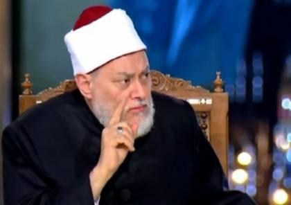 مفتي مصر السابق: الزواج العرفي جائز إذا استوفى الشروط (فيديو)