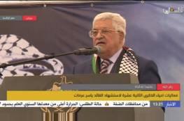 """الرئيس عباس: أعرف قاتل """"أبو عمار"""" لكن شهادتي لا تكفي وستدهشون من الفاعل"""