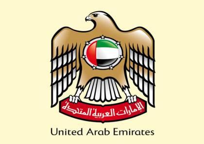 الإمارات تأسف لإدراجها في القائمة السوداء الأوروبية للملاذات الضريبة