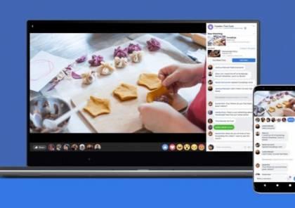 ميزة تتيح للمجموعات فيسبوك مشاهدة الفيديوهات والبث المباشر معًا