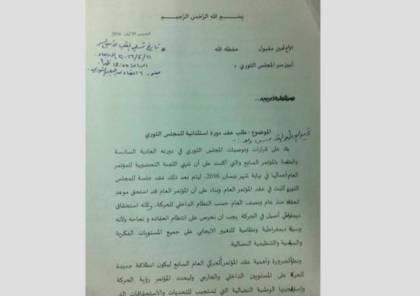 وثيقة مسربة تكشف :عشرات من مجلس فتح الثوري يطالبون بجلسة طارئة للمجلس