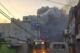 كوريا الجنوبية: حريق داخل مستشفى يودي بحياة 40 على الأقل