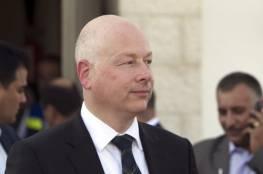 غرينبلات يدعو السلطة الفلسطينية للتعاون مع إسرائيل للقضاء على حماس