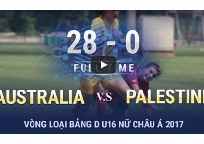 منتخب فلسطين للناشئات يخسر أمام أستراليا بـ28 هدفا (فيديو)