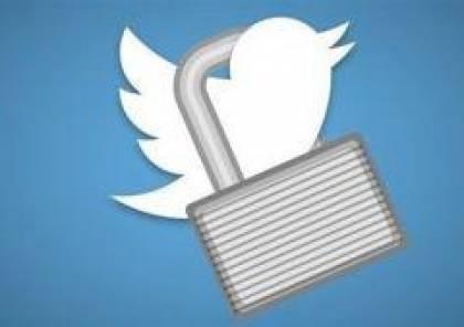 بعد تسريب بيانات تويتر..كيفية إنشاء كلمة مرور آمنة