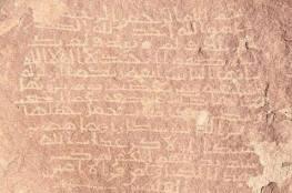 مواطن سعودي يكتشف صخرة أثرية منحوت عليها آيات قرآنية