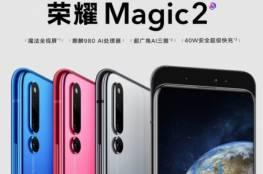 الكشف عن هاتف Honor Magic 2 رسمياً