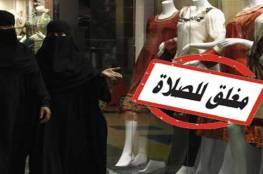 آخر توصيات عصر الانفتاح.. لهذا السبب تسعى السعودية الى تاخير صلاة العشاء ساعتين