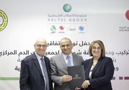 عطاء فلسطين توقع اتفاقية مشروع تركيب طاقة شمسية لجمعية بنك الدم بغزة