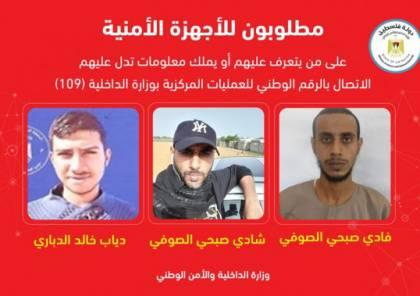 """داخلية غزة تنشر صور قتلة الشهيد """"القيق"""" برفح وتحذر من التستر عليهم"""