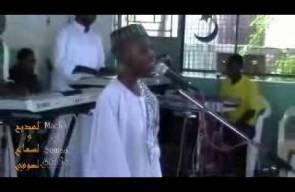 قصيدة سلو قلبي بصوت قمة في الروعة من زنجبار( تنزانيا) بلد الإبداع ..لم تصلهم الوهابية بعد