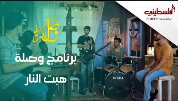 فرقة صول - غزة
