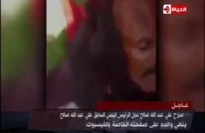 لحظة مقتل علي عبدالله صالح الرئيس اليمني السابق ... فيديو صادم
