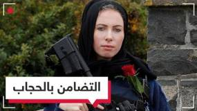 بعد أسبوع على المجزرة.. نساء نيوزيلندا يتضامن بالحجاب مع الضحايا