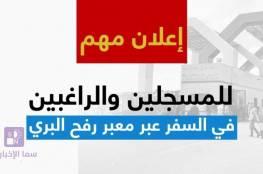 طالع.. داخلية غزة تعلن آلية السفر عبر معبر رفح غدا الثلاثاء