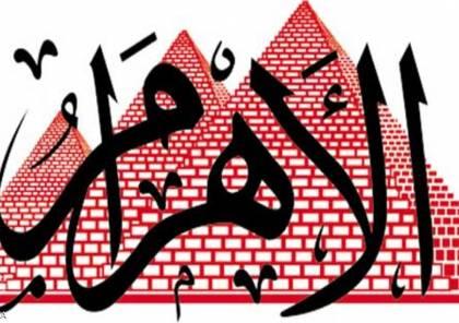 القاهرة: إحالة رؤساء سابقين للأهرام المصرية إلى الجنايات