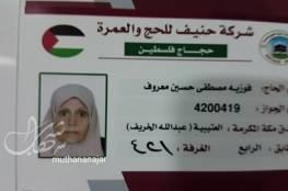 وفاة حاجة من حجاج القطاع فور وصولها مكة المكرمة