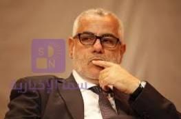 بنكيران: الرئيس عباس تعرّض للعزلة وصموده سيعطي زخما للقضية الفلسطينة