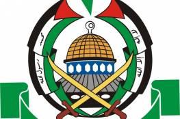 حماس تبدي استغرابها من بيان اللجنة المركزية لفتح