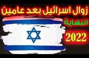 زوال اسرائيل بعد عامين وهم يعلمون | نبوءات قرآنية وتوراتية