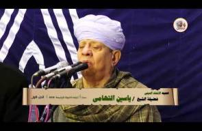 الشيخ ياسين التهامي - حفلة الإمام الحسين 2019 -