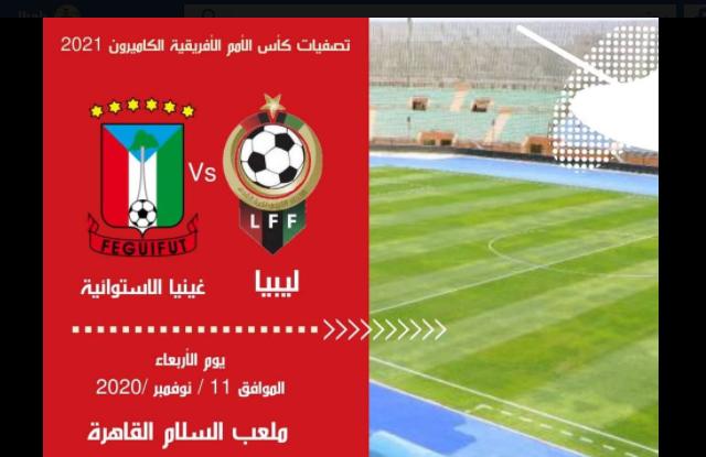 موعد مباراة ليبيا وغينيا الاستوائية والقنوات الناقلة وترتيب المجموعة سما الإخبارية