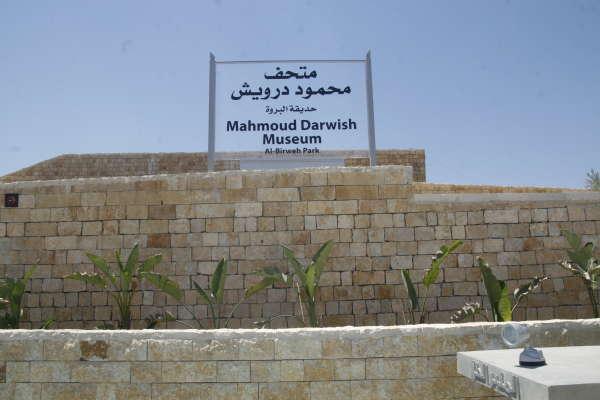 نتيجة بحث الصور عن متحف محمود درويش