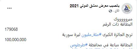 البطاقة الرابحة في يانصيب معرض دمشق الدولي