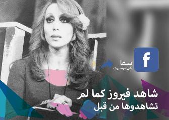 سما على الفيسبوك
