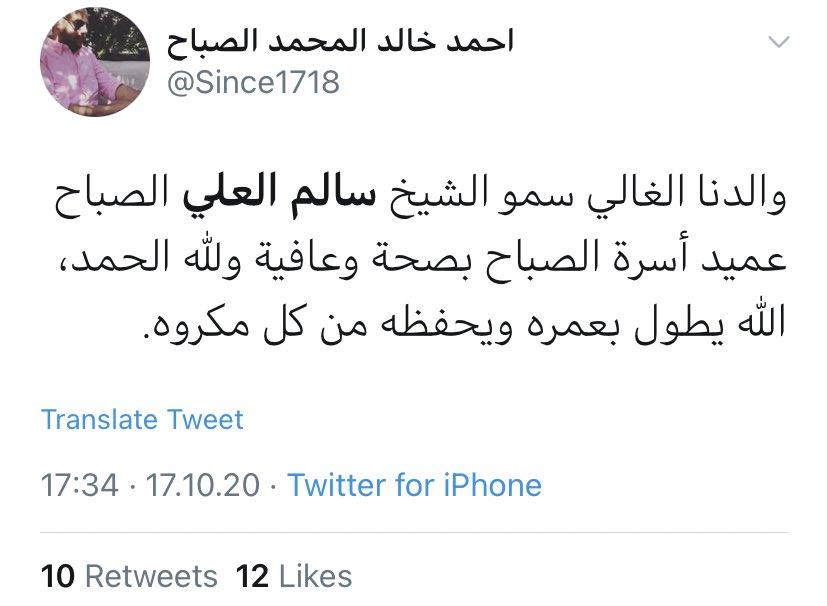 وفاة الشيخ سالم العلي
