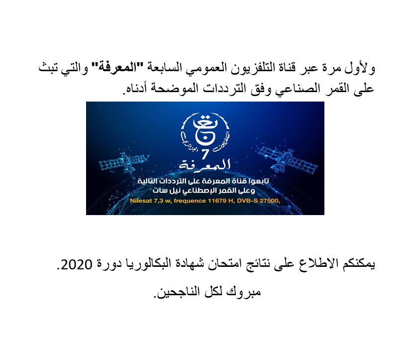 تردد قناة المعرفة الجزائرية