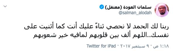 تغريده سلمان العودة