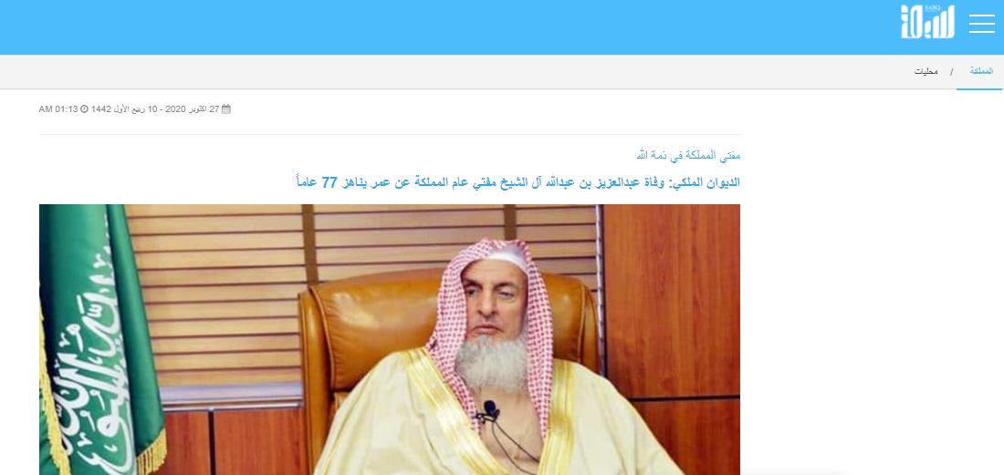 السعودية حقيقة خبر وفاة مفتي المملكة عبد العزيز آل شيخ سما الإخبارية