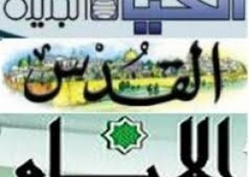 عناوين الصحف الفلسطينية اليوم الجمعة