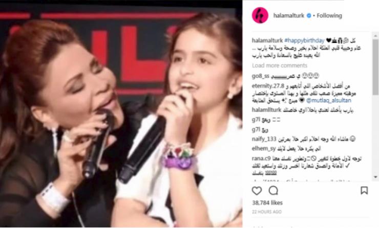 حلا الترك  في حجر  أحلام  في يوم ميلادها - سما الإخبارية