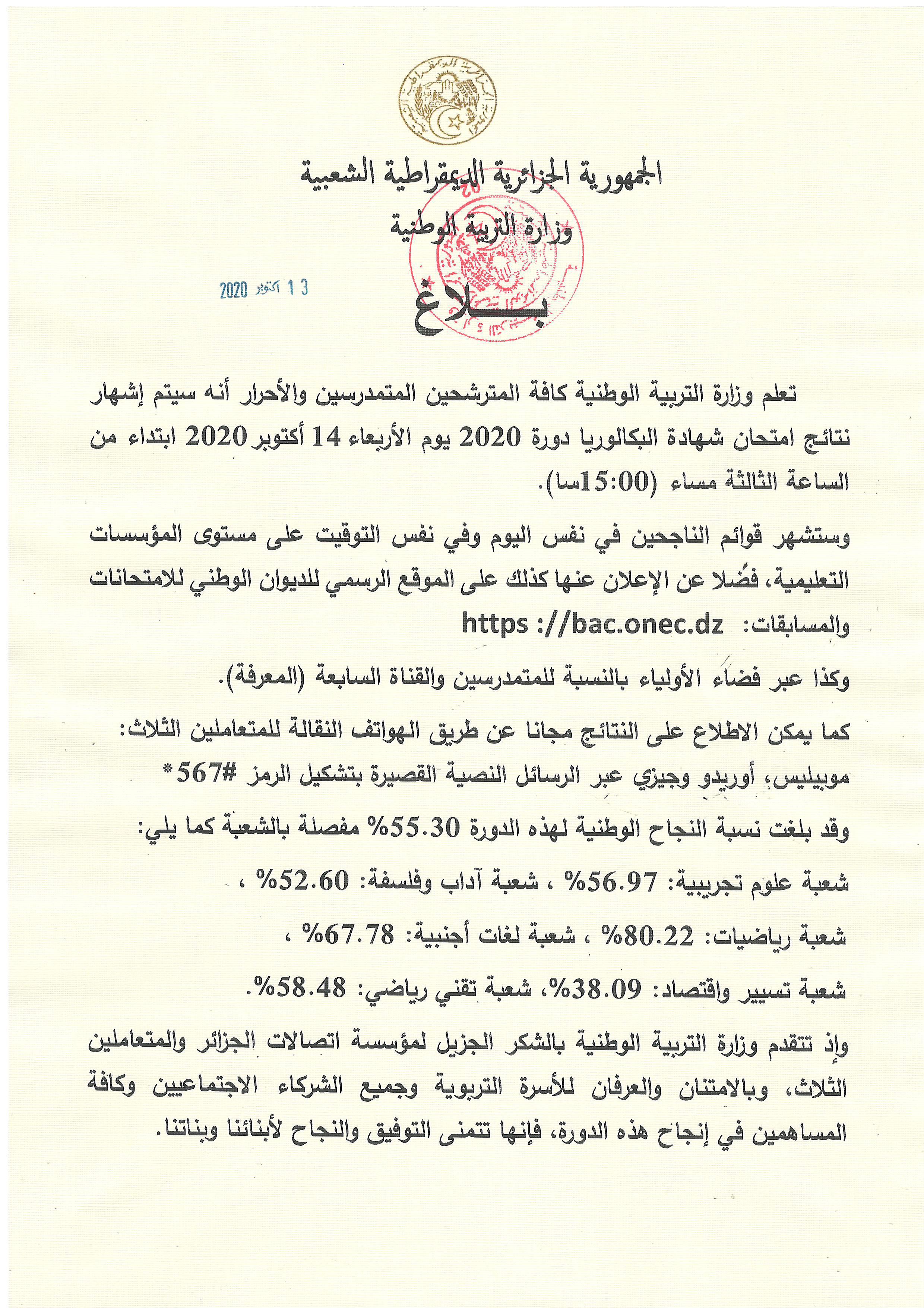نتائج البكالوريا 2020 في الجزائر